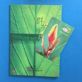 1996年香港花卉展覽紀念車票