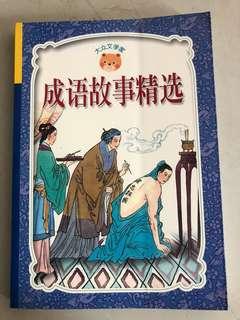 Chinese proverbs book