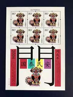 2006年狗年郵票小版張