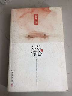 步步惊心 Bu bu jing xin novel