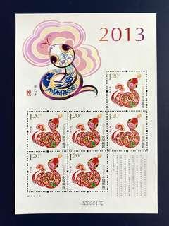 2013年蛇年郵票小型張