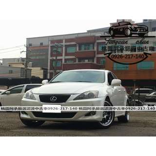【FB搜尋桃園阿承】凌志 超人氣IS250 2008年 2.5 白色 二手車 中古車