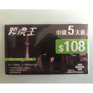 中國聯通香港 跨境王 5天遊 4G中港無限上網加40分鐘中港通話 上網通話電話卡