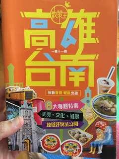 高雄台南旅遊書