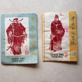 Chinese folk paper cuts