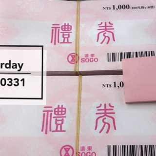 SOGO 禮券 遠東百貨禮券 96折出售 可用於SOGO百貨 大遠百 愛買