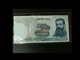 Israel 100 Lirot 1968 issue