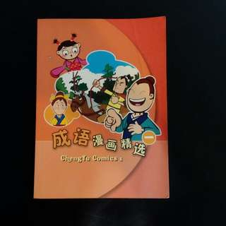 Comic book for Chinese proverbs