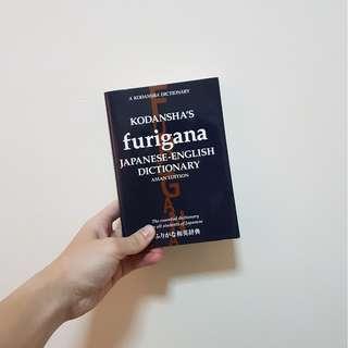 Kodansha's Furigana Japanese - English Dictionary [Paperback Book]