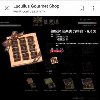 💯Lucullus龍島雜錦黑朱古力禮盒9片裝