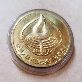 極罕有1987年中華人民共和國第六屆運動會紀念幣