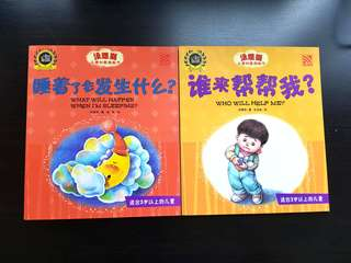 2 Chinese Picture Story Books