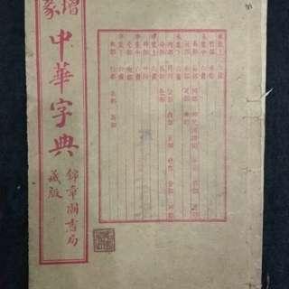民國線裝書<增篆中華字典>