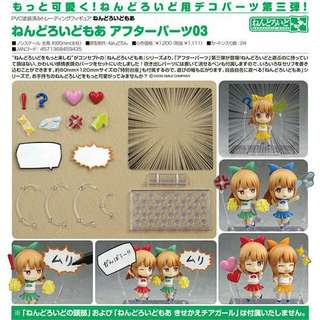 [OFFICIAL] [Pre-Order] Nendoroid More - After Parts 03