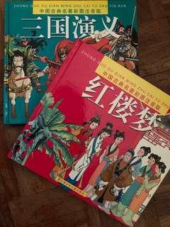 Chinese books: 三国演义 / 红楼梦