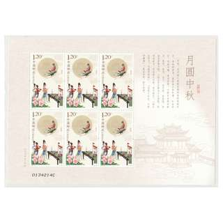 P.R. OF CHINA 2016-23 FULL MOON MID AUTUMN MINI PANE OF 6 STAMP IN MINT MNH UNUSED CONDITION