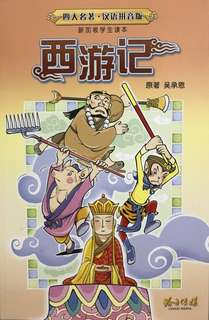 Journey to the West Storybook