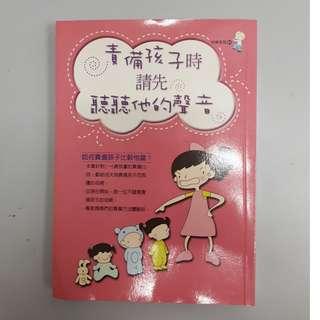 Chinese Child Education Book :  << 责备孩子时请先听听他的声音 >>