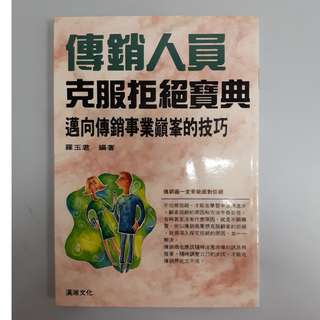 Chinese Sale & Marketing handbook: << 傅销人员 克服拒绝宝典 >>