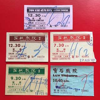 懷舊 戲票5張