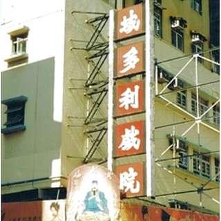 屯門域多利戲院(90年代電影票尾)