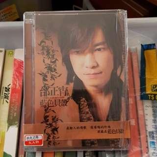 Samuel Tai Zheng Xiao 邰正宵 - 蓝色贝壳 CD