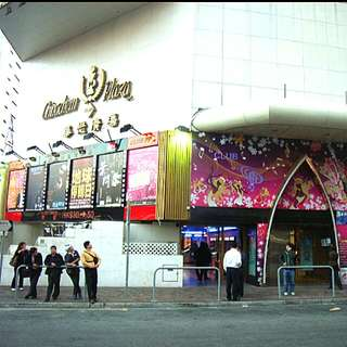 華懋廣場戲院(80年代電影票尾)