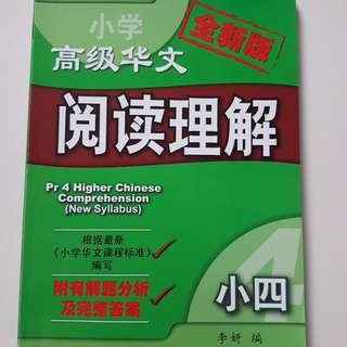 Primary 4 Chinese Assessment Book