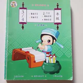 Primary 3/4 Chinese composition book