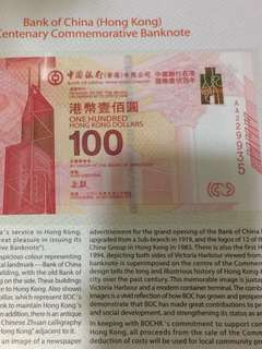 Bank of China (HK) Commemorative 2017 Centenary