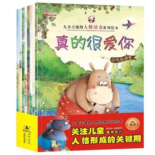 Early learning education Chinese story book (8books)  全8册儿童关键人格培养早教绘本宝宝情商好习惯培养幼
