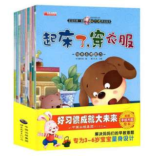 Early learning education Chinese story books3 (10books)  全10册好习惯养成绘本情商管理绘本