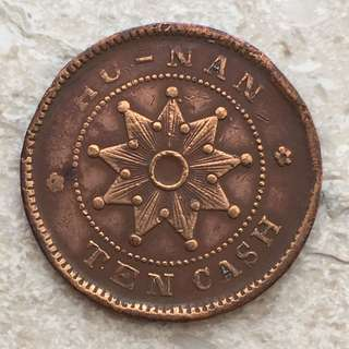 Hunan Province China 1912 Nationalist Emblem 10 Cash Copper Coin