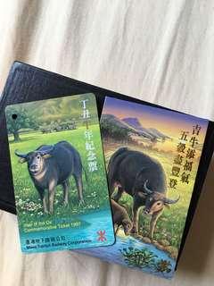 丁丑(1997)牛年紀念車票