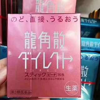 日本直邮!日本龙角散