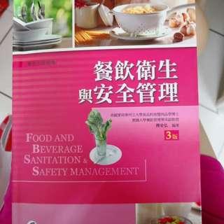 餐飲衛生與安全課本第3版
