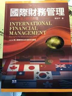 🚚 國際財務管理