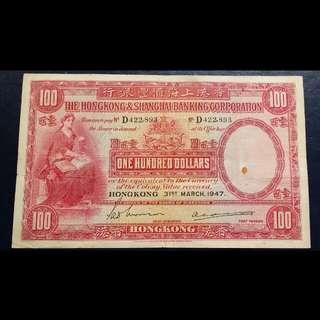 71年歷史! 1947年匯豐$100大聖書,大大張,長度有19.3cm, 多摺,水印位有一點黃如圖,圖案尚算清晰冇穿爛