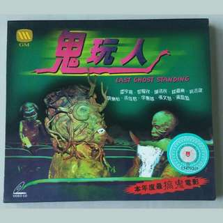 VCD Movie: 鬼玩人 Last Ghost Standing