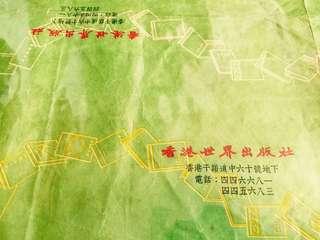 早期包裝紙(書局/ 出版社)---香港世界出版社
