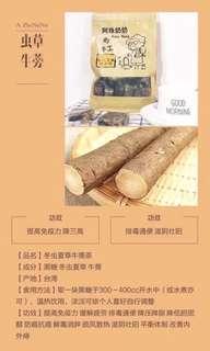 台灣阿珠奶奶牛蒡茶
