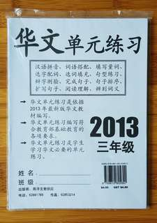 BRAND New P3 Chinese assessment book