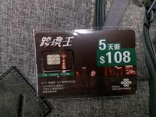 中國聯通 5日 4G 無限數據卡 (連中港40分鐘通話