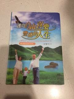 Chinese Christian Book - Advancing To A Free Joyful & Abundant Life