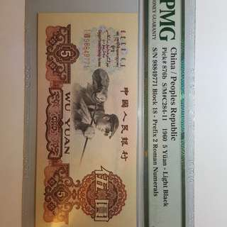 第三版人民幣伍圓,PMG已評66份一張