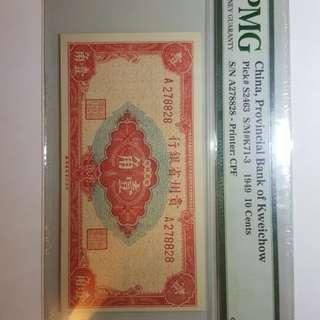 1949午貴卅省銀行壹角PMG已評64份一張