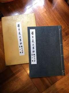 王羲之墨跡