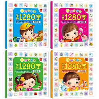 Little Chinese Preschooler 1280 Words - DSW981  Per set contain 4 books  Size: 21*22.2cm  Page: 80 pages