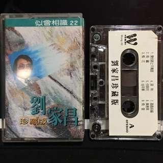 劉家昌 Chinese Cassette