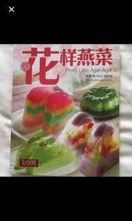 {Book - Cookbook} 花样燕菜 Pretty Little Agar-Agar - 黄春梅Amy Wong